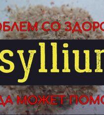 5 проблем со здоровьем, когда может помочь псиллиум. Где купить качественную шелуху подорожника?