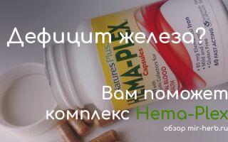 Восполняем недостаток железа в организме при помощи комплекса Hema-Plex от компании Nature's Plus. Изучаем состав, схему приема, показания и противопоказания