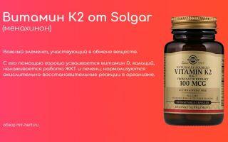 Описание добавки на основе витамина К2 от компании Solgar. Показания, инструкция по применению, положительные и отрицательные отзывы потребителей. Где купить дешевле всего?