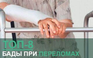 Топ-8 самых эффективных препаратов, помогающих восстановиться при переломах. Добавки с кальцием, коллагеном, хондропротекторами и т.д.