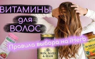 Советы по правильному выбору витаминов для волос на iHerb. Что учесть и на что важно обратить внимание