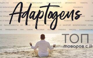 Топ-17 самых эффективных растительных адаптогенов с подробным описанием
