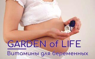 Витаминные комплексы, пробиотики, омега-3 от компании Garden of Life, разработанные специально для беременных женщин