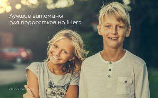 Лучшие витамины для подростков на iHerb