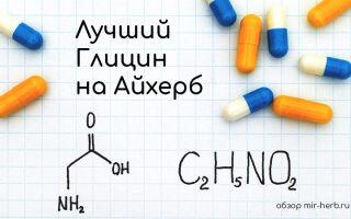Выбор лучшего глицина на iHerb