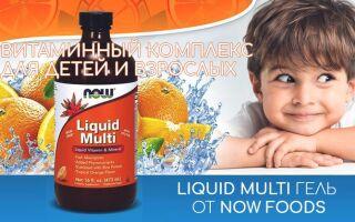 Liquid Multi гель от Now Foods с iHerb: описание популярного витаминного комплекса для детей и взрослых