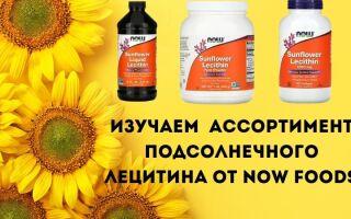Подсолнечный лецитин (Sunflower Lecithin) от компании Now Foods: порошок, жидкий, в капсулах. Выбираем оптимальный вариант