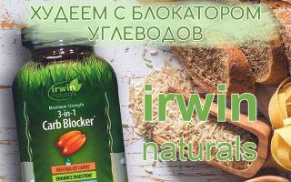 Худеем с блокатором (поглотителем) углеводов от компании Irwin Naturals. Состав комплекса, отзывы, как компоненты воздействуют на организм?