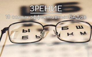 10 самых эффективных БАДов для поддержки и восстановления зрения. Обзор добавок с iHerb