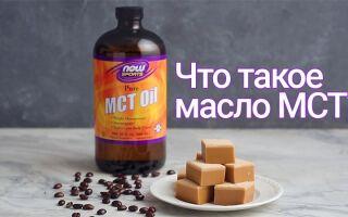 Что такое масло МСТ (mct oil) и почему оно полезно для здоровья человека? Какова роль масла в спортивном питании и похудении?