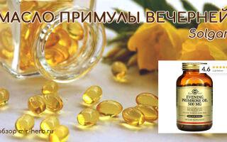 Solgar: Масло примулы вечерней (Evening Primrose Oil) 1300 и 500 mg – обзор, инструкция, цены