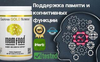 MEM FoodотCalifornia Gold Nutrition– полный обзор комплекса