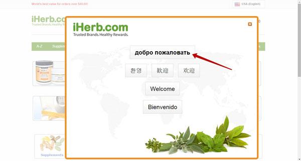 Как сменить язык на сайте iherb.com