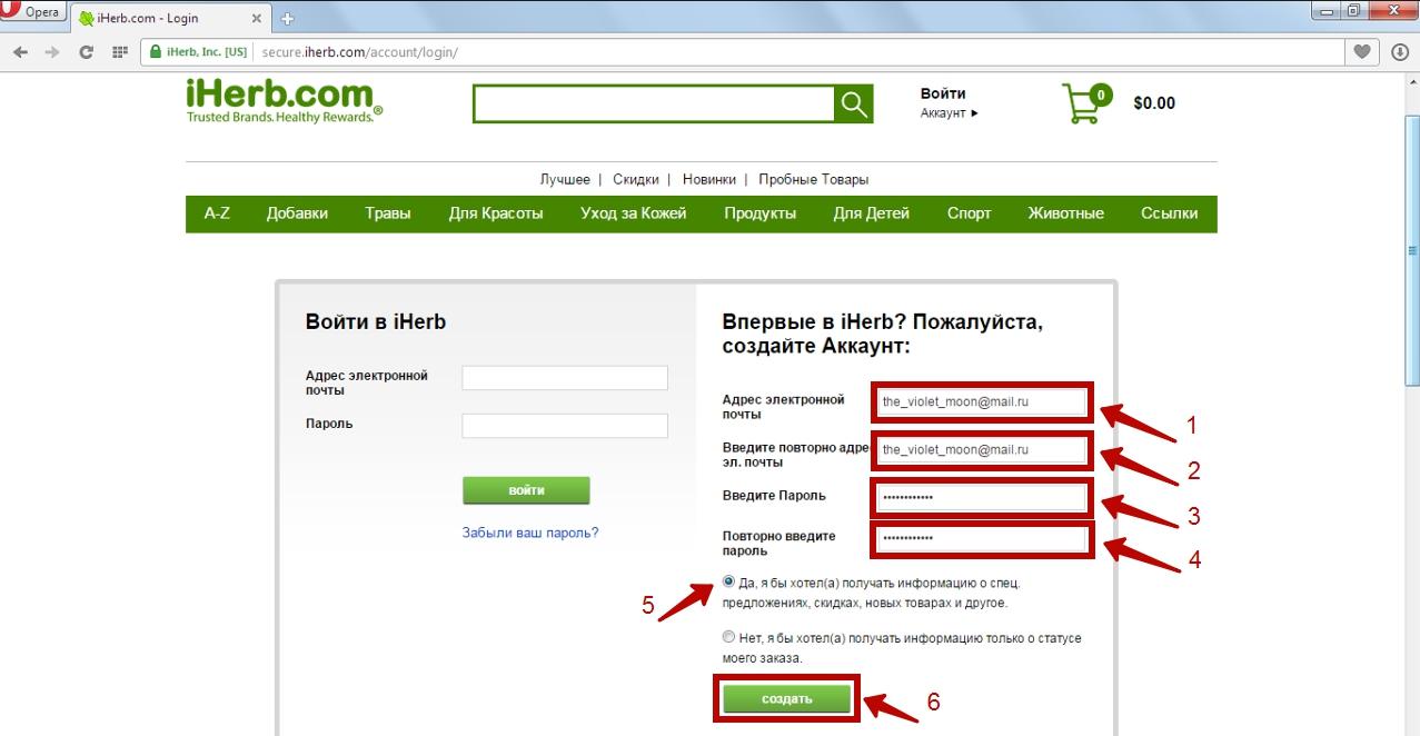 Заполнение полей регистрации iherb.com