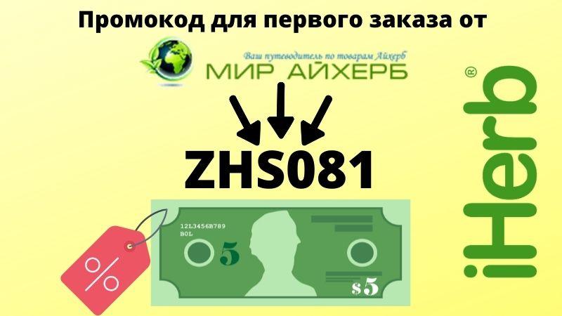 промокод iherb zhs081
