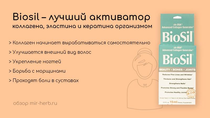 биосил лучший активатор коллагена, эластина и кератина