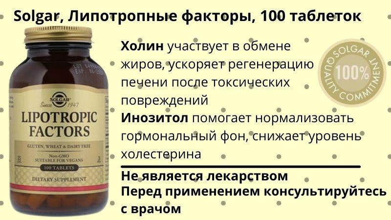 solgar липотропные факторы холин инозитол