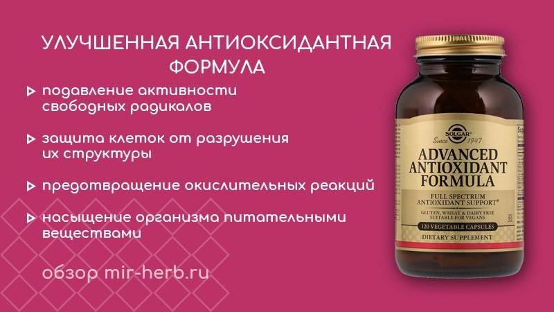 улучшенная антиоксидантная формула