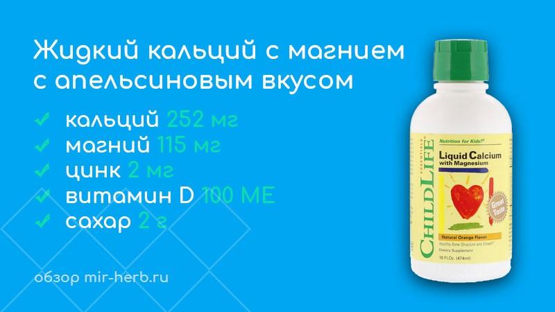 Эссенция жидкого кальция с магнием, витамином D и цинком от компании Childlife: описание добавки, показания к приему, дозировка