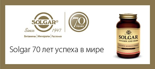 солгар 70 лет