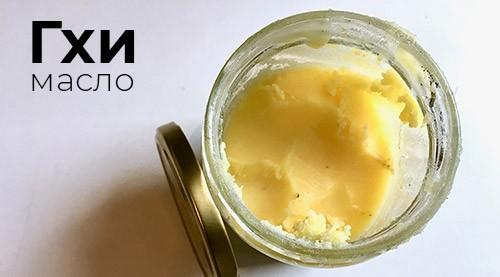 Что такое масло гхи? Отличия от топленого. Использование масла гхи в медицине, кулинарии и косметологии для ухода за кожей и волосами. Рецепт самостоятельного приготовления, а также выбор качественного продукта на iHerb