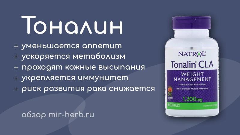 Тоналин (Tonalin) от компании Natrol – ваш верный помощник в безопасном и эффективном похудении! Как добавка действует на организм?