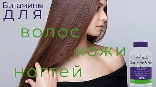 Витамины для кожи, волос и ногтей (Skin, Hair, Nails) от американской компании Natrol: описание добавки, какого эффекта можно достичь. Где купить дешевле всего?