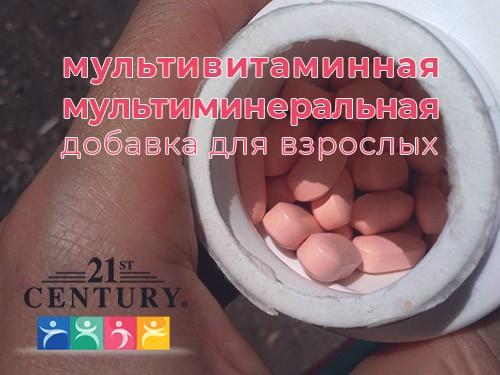 Характеристика комплекса витаминов и минералов Sentry от компании 21st Century. Кому надо принимать, состав, дозировка