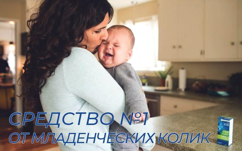 Средство №1 от младенческих колик в Европе и Америке от компании Mommy'sBliss. Описание состава, схема приема