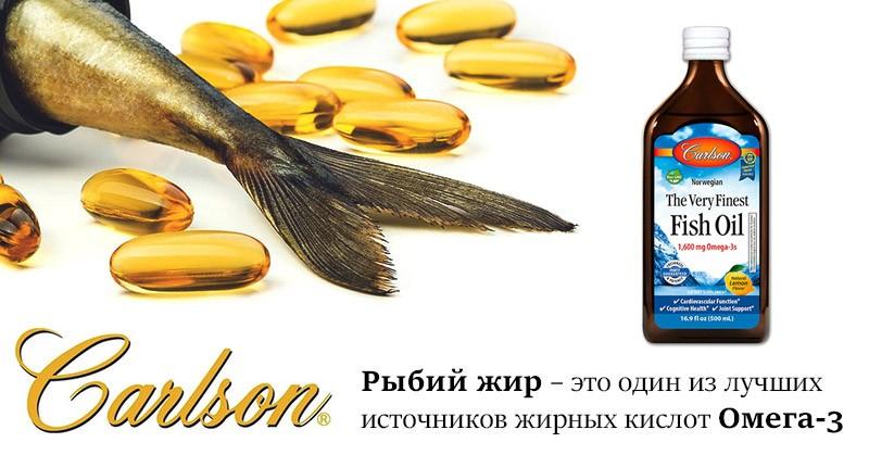рыбий жир carlson labs