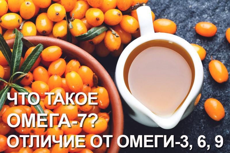 Какую пользу приносят нашему организму омега 7 жирные кислоты? В каких продуктах содержится омега 7?