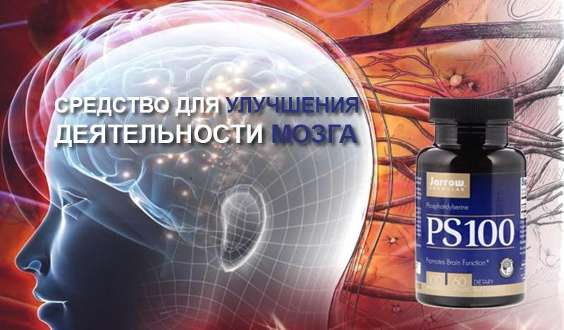 Как восстановить нервную систему при помощи фосфатидилсерина (ps 100) от компании Jarrow Formulas?