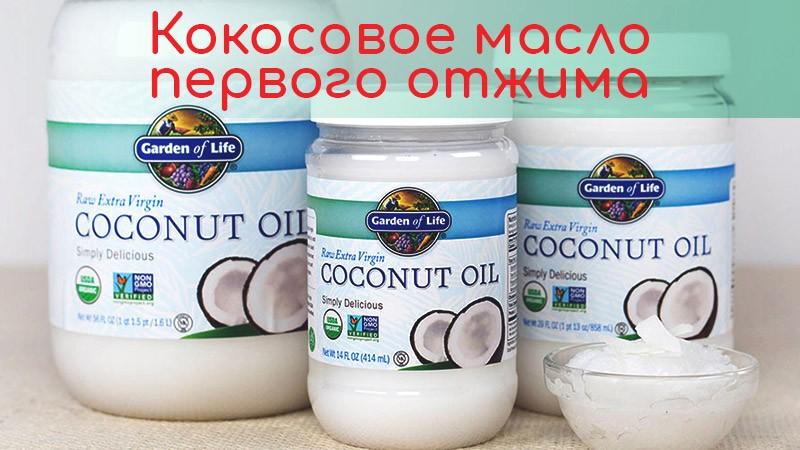 Кокосовое масло первого (холодного) отжима отличного качества от компании Garden of life. Полное описание продукта и способы его применения