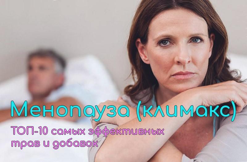 менопауза климакс