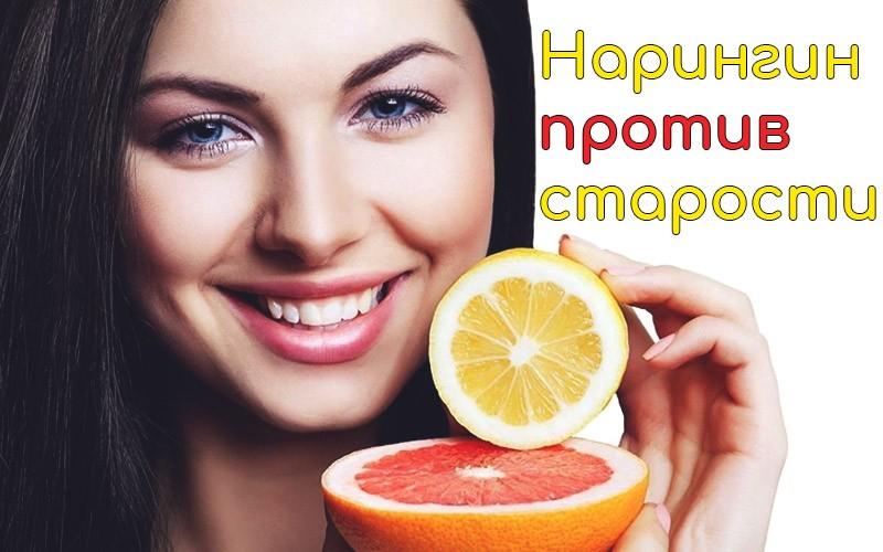 Нарингин – сильнейший цитрусовый антиоксидант, помогающий победить старость