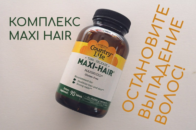 Полное описание витаминного комплекса Maxi Hair от компании Country Life: состав, инструкция по применению. Где можно совершить самую выгодную покупку?