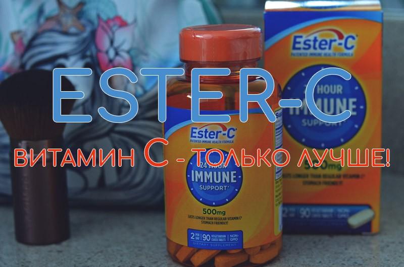 Что из себя представляет Эстер-С? Чем отличается от обычного витамина С? В чем польза для организма человека? Обзор самых популярных производителей, представленных на iHerb