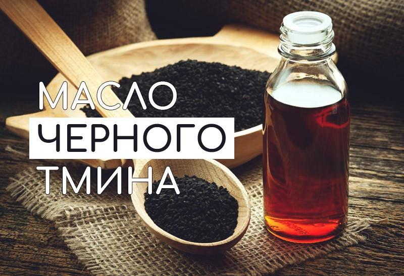 Масло черного тмина: 10 главных проблем со здоровьем, с которыми поможет справиться продукт. Полезные свойства, способ применения и дозировка