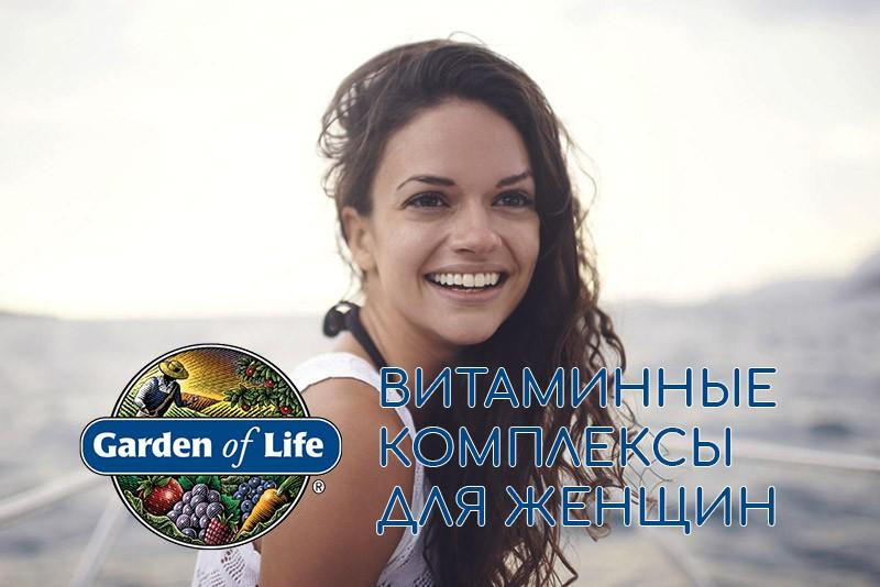 Обзор качественных витаминных комплексов для женщин всех возрастов от компании Garden of Life