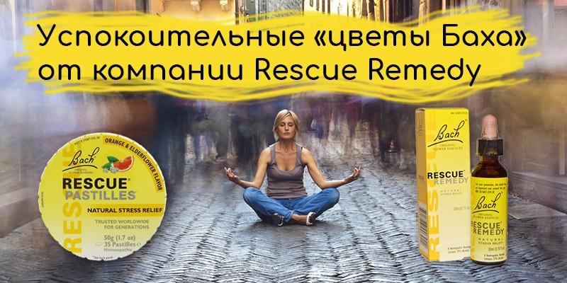 Успокоительное Rescue Remedy