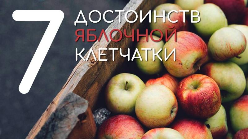 7 главных достоинств яблочной клетчатки для организма человека. Как правильно принимать? Покупка на iHerb