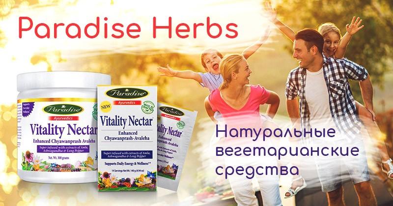 Обзор самых популярных товаров от компании Paradise Herbs (Парадайз Хербс), представленных на iHerb. В чем польза их «зеленых» смесей?