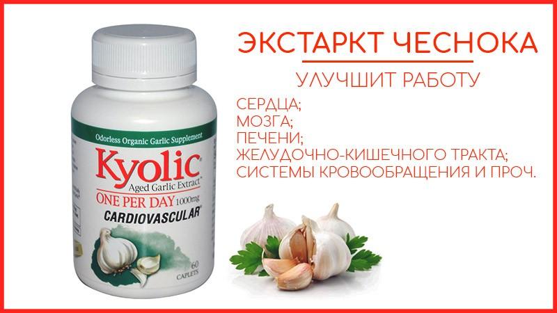 Обзор самых популярных добавок на основе экстракта чеснока от компании Kyolic для сердца, пищеварения, повышения иммунитета, снижения уровня холестерина и омоложения организма
