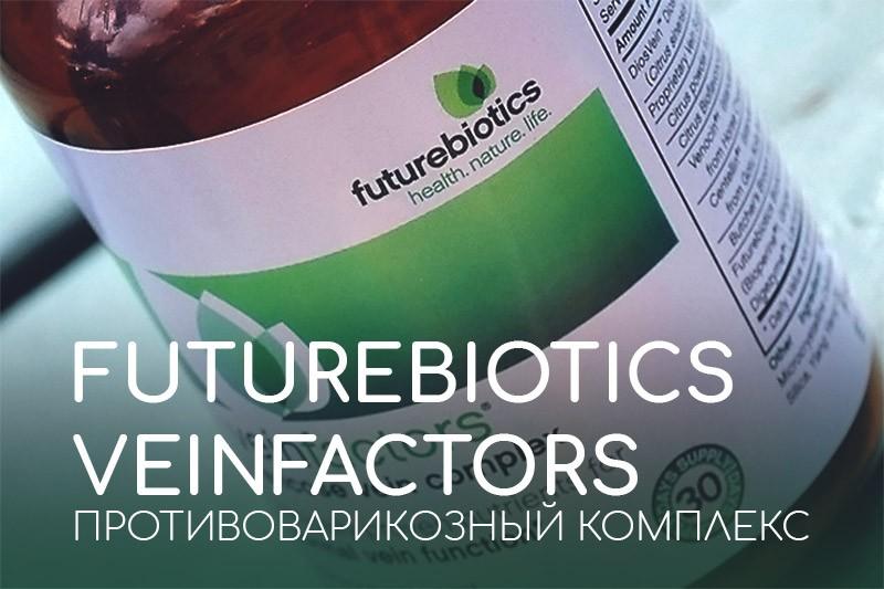 Veinfactors от компании Futurebiotics: за счет каких компонентов комплекс помогает бороться с варикозом? Полное описание состава, инструкция по применению