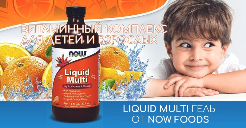 Liquid Multi Vitamins Gel