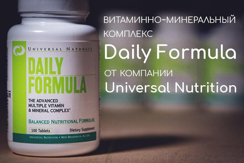Описание качественного витаминно-минерального комплекса Daily Formula от компании Universal Nutrition: состав, схема приема, выгодная покупка на iHerb