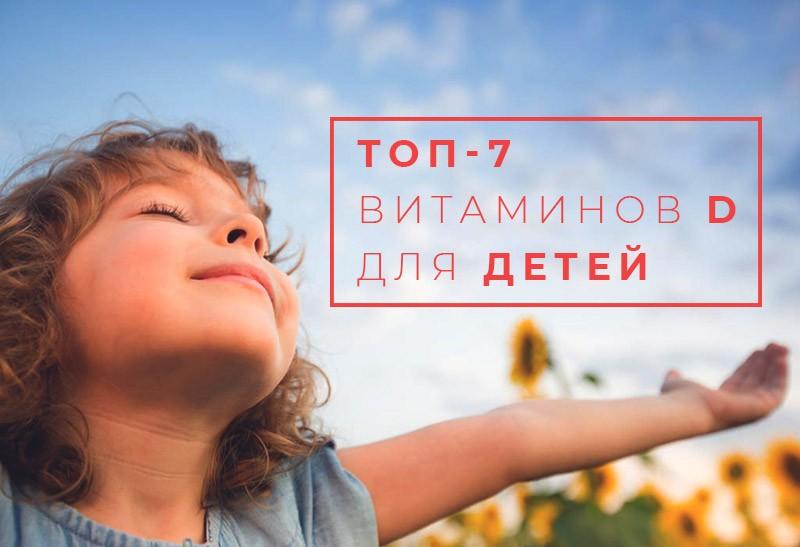 топ 7 витаминов Д детям