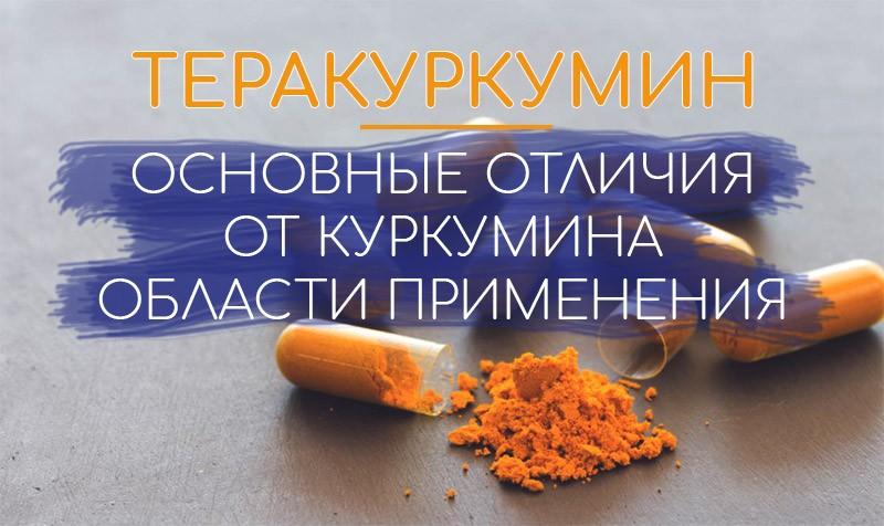 Теракуркумин: что это такое? Основные отличия от куркумина. Области применения. Подборка добавок, содержащих теракуркумин