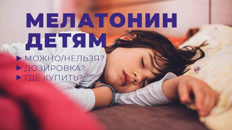 Можно ли детям принимать мелатонин? Дозировка. Где купить качественный гормон сна?