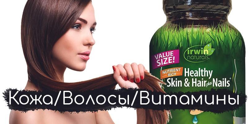 Описание витаминного комплекса для красивой кожи, здоровых волос и крепких ногтей от компании Irwin Naturals